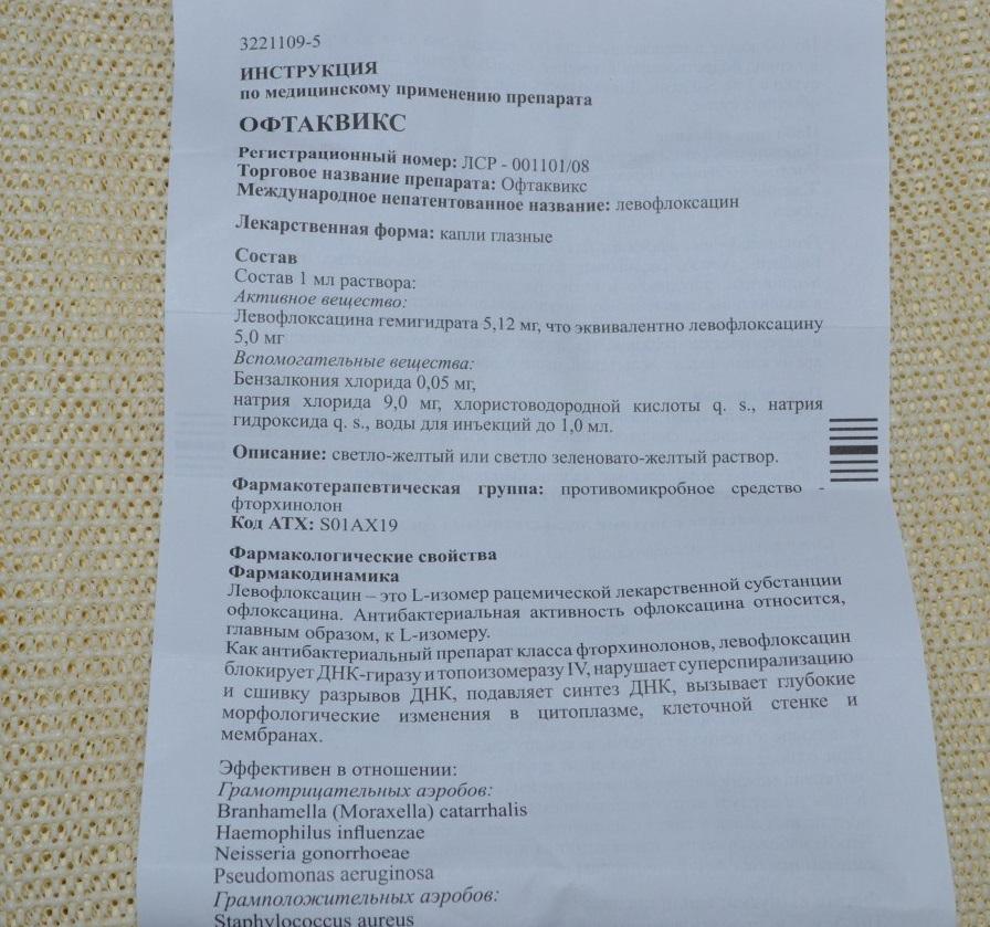 Инструкция по применению капель «Офтаквикс»