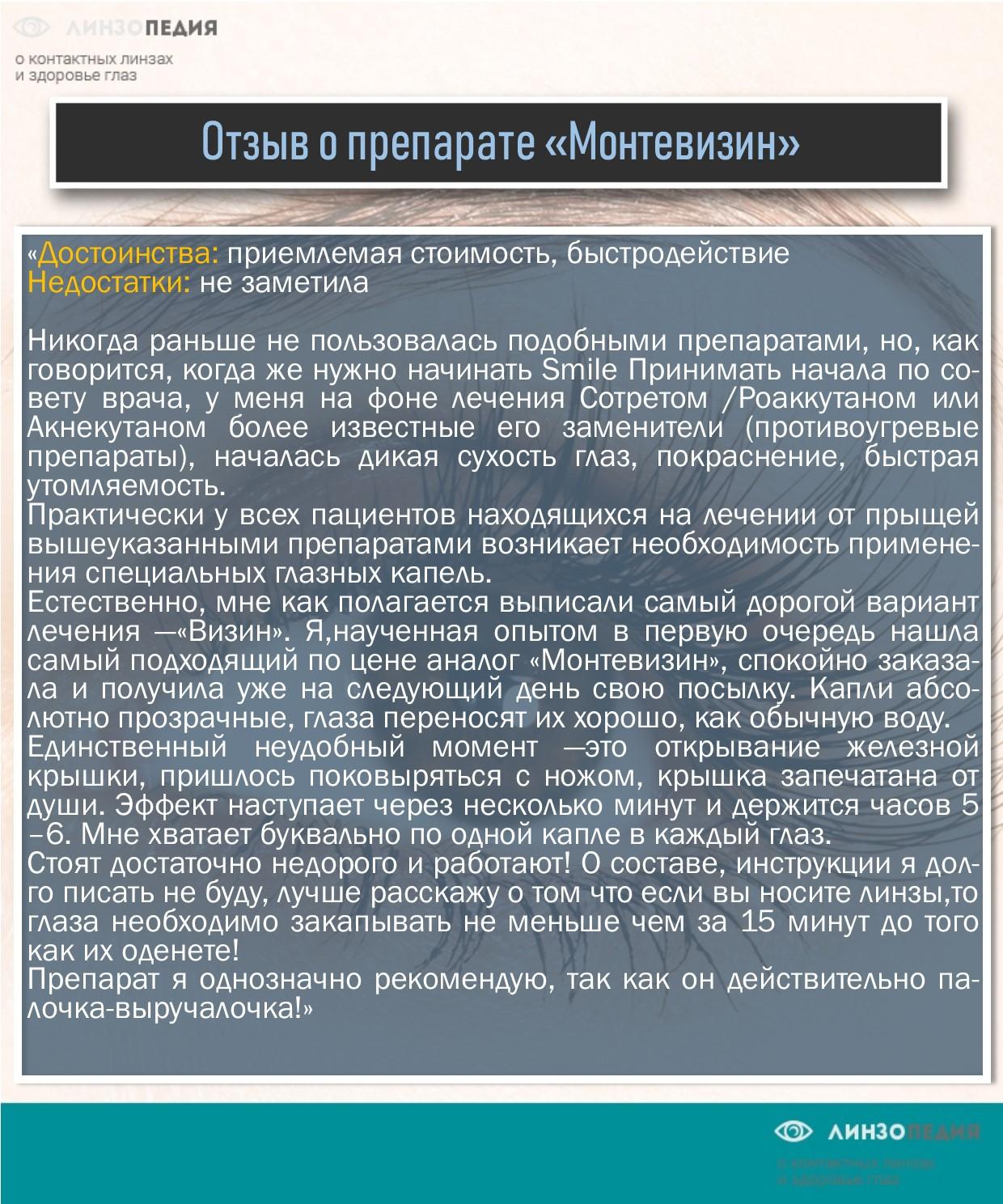 Отзыв о препарате «Монтевизин»