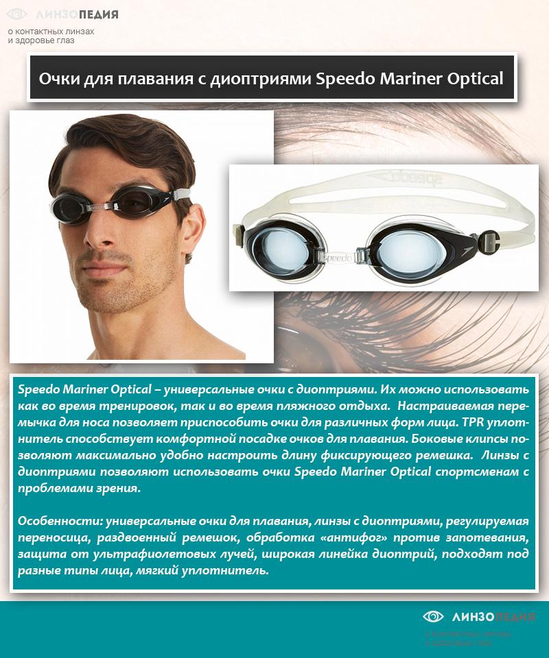 Очки для плавания с диоптриями Speedo Mariner Optical