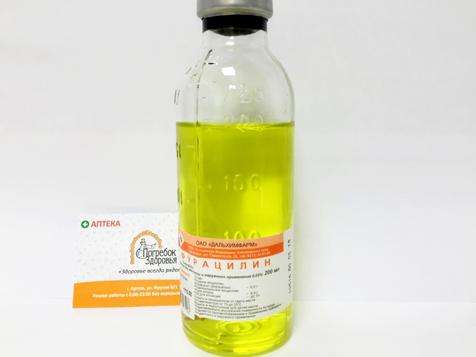 Раствор на основе фурацилина