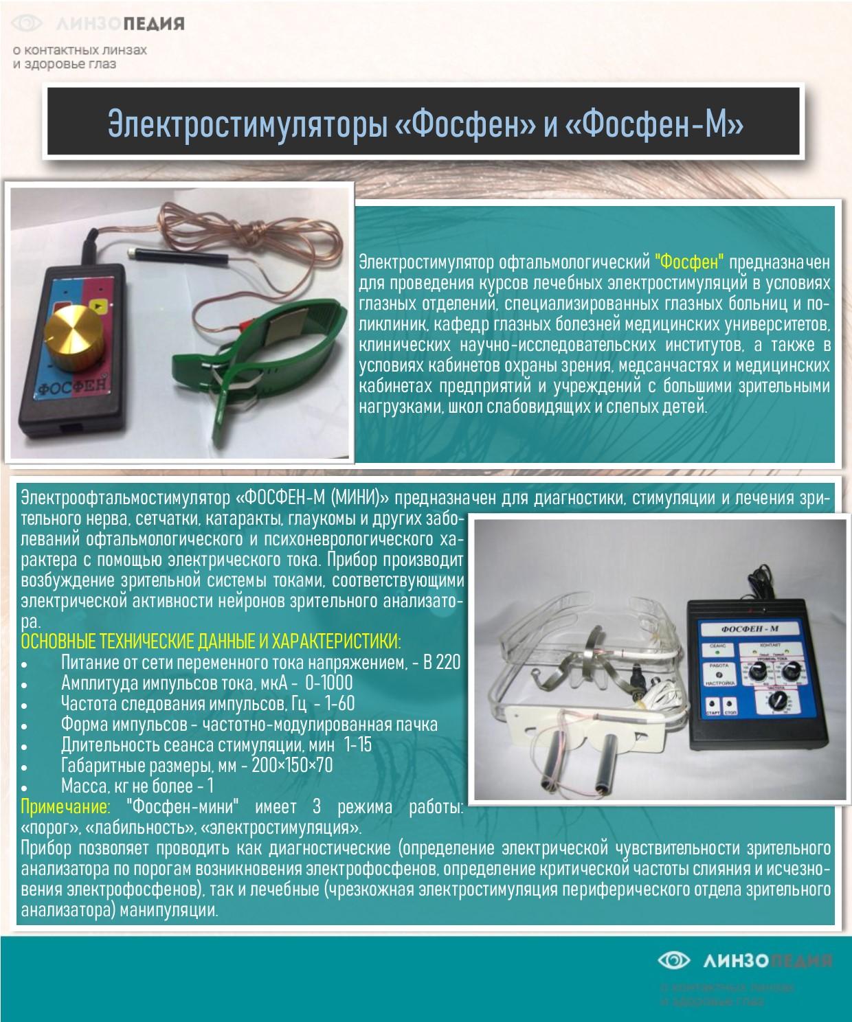Электростимуляторы «Фосфен» и «Фосфен М»