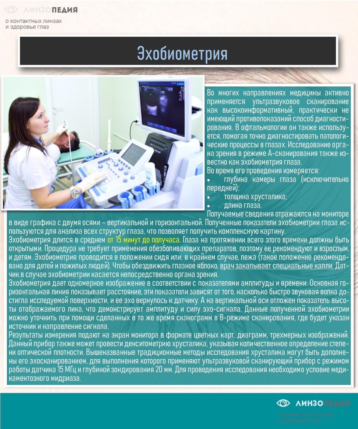 Эхобиометрия