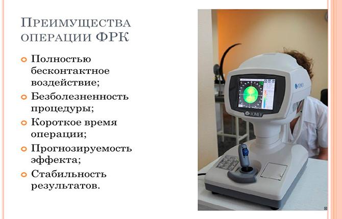 Преимущества метода лазерной коррекции ФРК