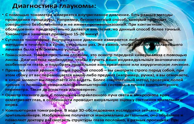 Болезни которые можно обнаружить при проведении тонометрии глаза